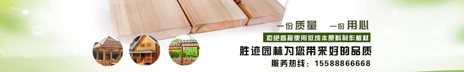 济南防腐木凉亭