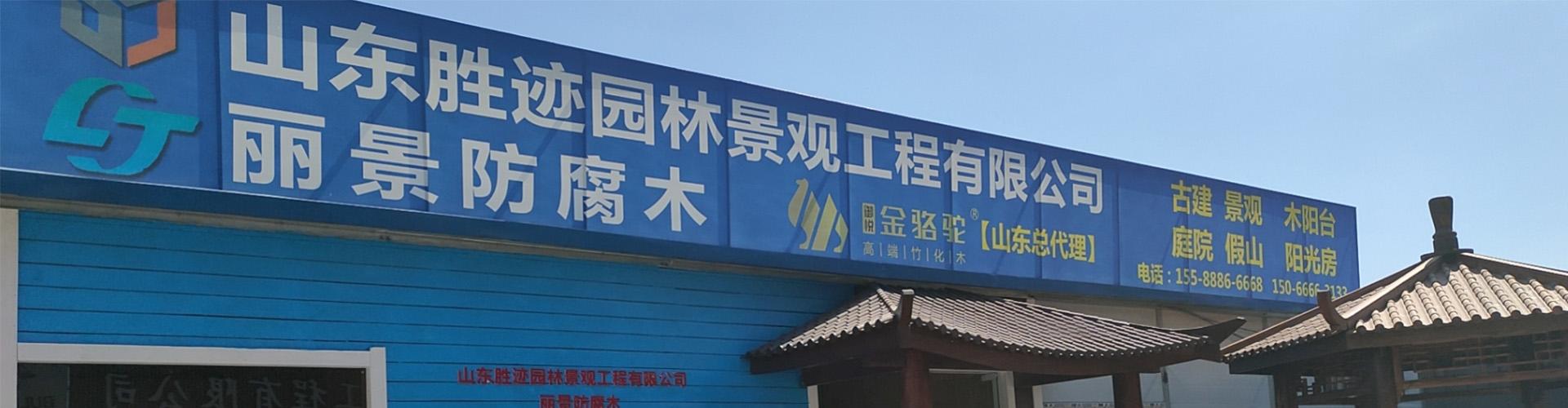 济南防腐木